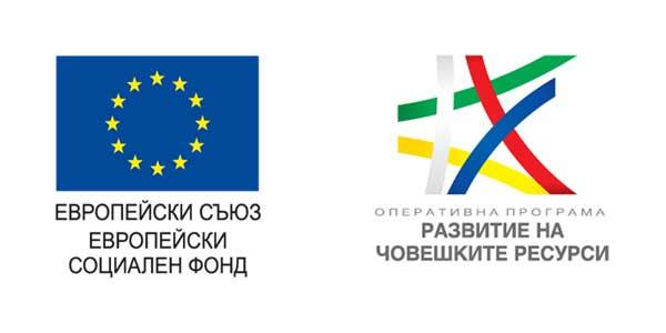 Европейски съюз - Европейски социален фонд Оперативна програма - Развитие на човешките ресурси