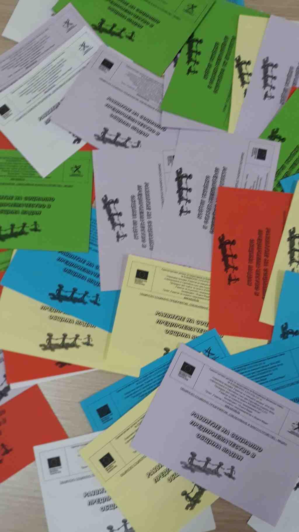 """Кампания по популяризиране на ползите и приноса от създаденото ОСП""""Озеленяване и благоустройство – Мадан"""" черз флаери/листовки/диплянки"""
